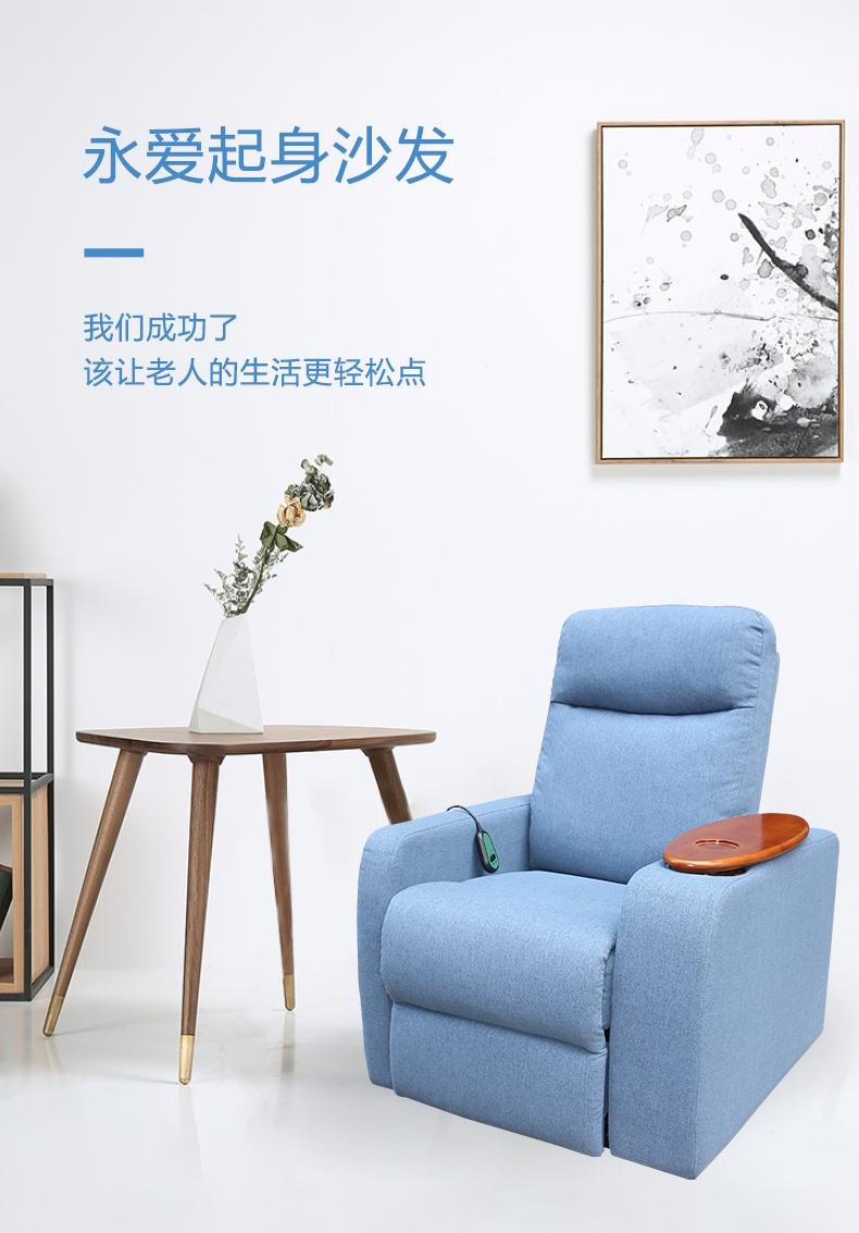 2020着重推广产品——电动起身沙发