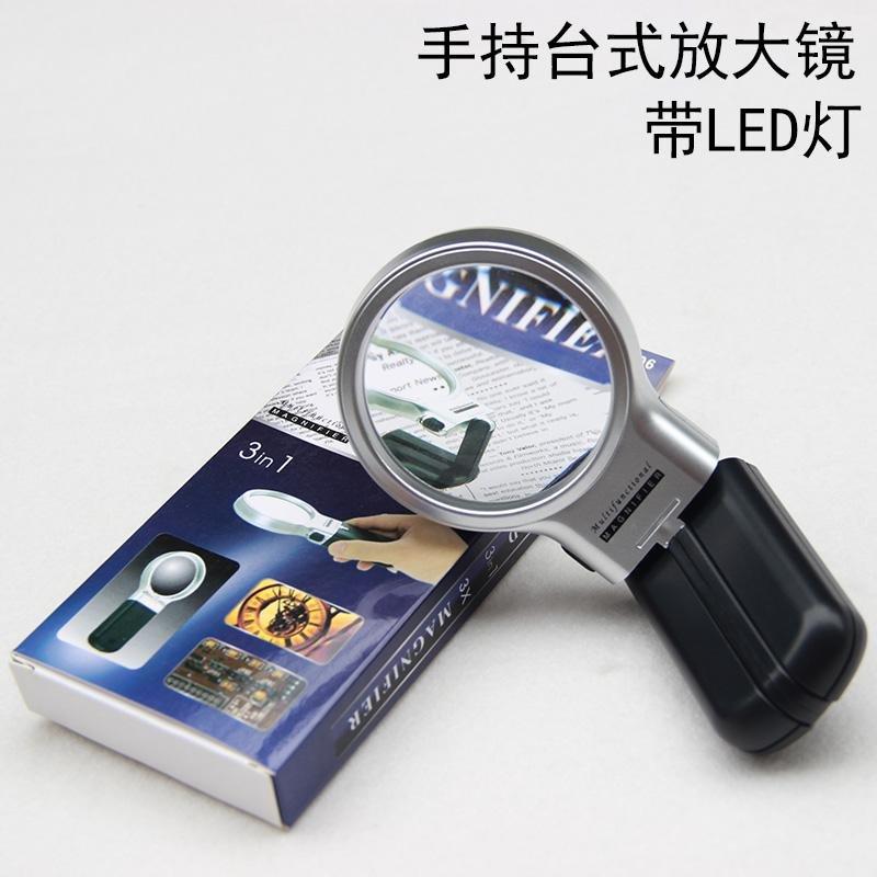长者折叠台式带LED灯 3倍 便携式放大镜 手持台式 二合一阅读看报。
