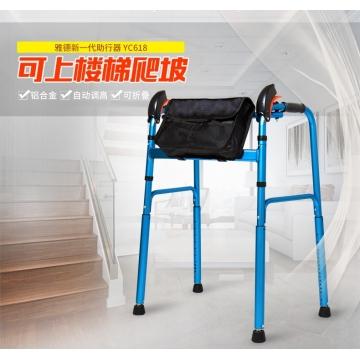 老人助行器行走辅助器上下楼梯助步器可伸缩老年学步扶手架